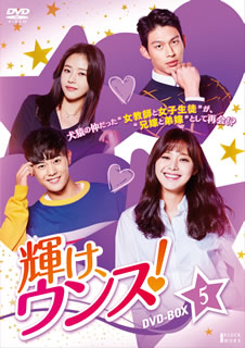 【送料無料】輝け,ウンス! DVD-BOX5[DVD][9枚組]【D2018/6/6発売】