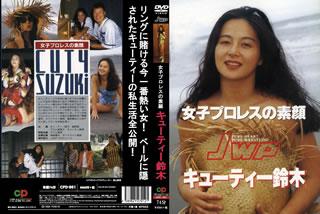 【送料無料】女子プロレスの素顔 キューティー鈴木[DVD]【D2018/2/2発売】
