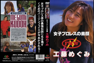 【送料無料】女子プロレスの素顔 工藤めぐみ[DVD]【D2018/2/2発売】