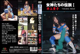 【送料無料】女神たちの伝説I 井上貴子[DVD]【D2018/2/2発売】
