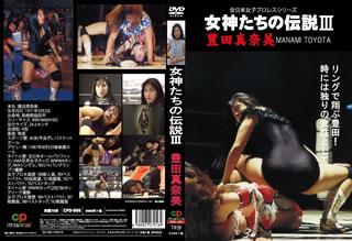 【送料無料】女神たちの伝説III 豊田真奈美[DVD]【D2018/2/2発売】