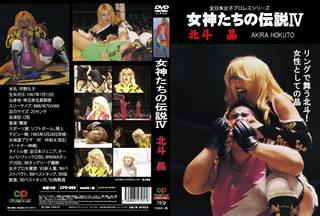 【送料無料】女神たちの伝説IV 北斗晶[DVD]【D2018/2/2発売】