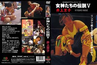 【送料無料】女神たちの伝説V 井上京子[DVD]【D2018/2/2発売】