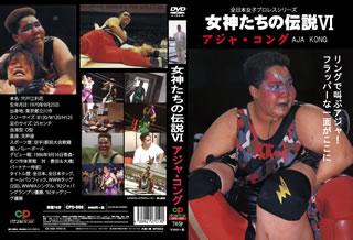 【送料無料】女神たちの伝説VI アジャ・コング[DVD]【D2018/2/2発売】