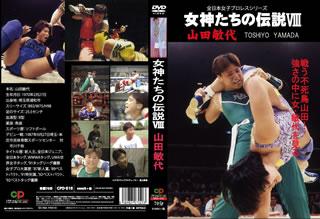 【送料無料】女神たちの伝説VIII 山田敏代[DVD]【D2018/2/2発売】