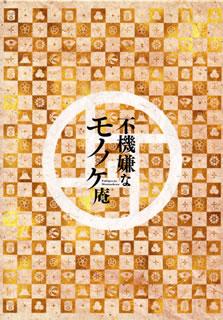 【送料無料】不機嫌なモノノケ庵 Blu-ray&CD完全BOX 永久保存版(ブルーレイ)[2枚組]【B2018/2/21発売】, みつあみ:30cddb19 --- itxassou.fr