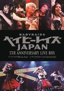 【送料無料】ベイビーレイズJAPAN / 5th Anniversary LIVE BOX シンデレラたちのニッポンChu!Chu!Chu!〈3枚組〉(ブルーレイ)[3枚組]【BM2018/1/24発売】【★】
