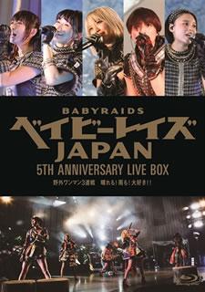 【送料無料】ベイビーレイズJAPAN / 5th Anniversary LIVE BOX 野外ワンマン3連戦