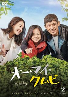 【送料無料】オー・マイ・クムビ DVD-BOX2[DVD][5枚組]【D2018/2/23発売】