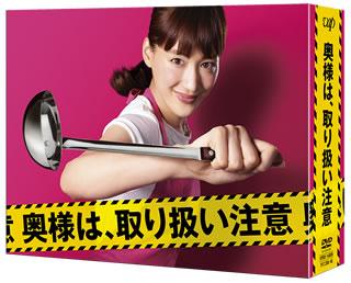 【送料無料】奥様は,取り扱い注意 DVD-BOX[DVD][6枚組]【D2018/4/18発売】