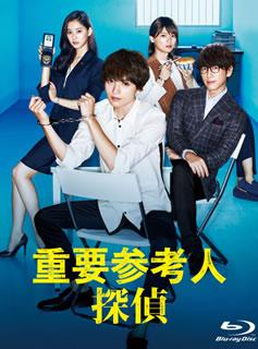 【送料無料】重要参考人探偵 Blu-ray BOX(ブルーレイ)[5枚組]【B2018/6/6発売】