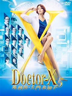 【送料無料】Doctor-X~外科医・大門未知子~5 DVD-BOX[DVD][6枚組]【D2018/3/7発売】