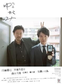 【送料無料】刑事ゆがみ Blu-ray BOX(ブルーレイ)[3枚組]【B2018/3/28発売】