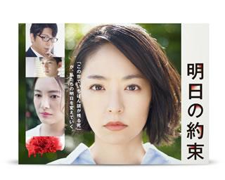 【送料無料】明日の約束 完全版 DVD-BOX[DVD][6枚組]【D2018/3/9発売】
