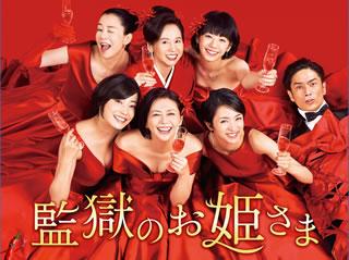 【送料無料】監獄のお姫さま Blu-ray BOX(ブルーレイ)[6枚組]【B2018/3/23発売】