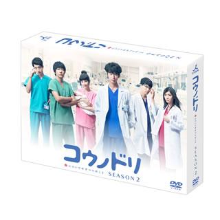 【送料無料】コウノドリ SEASON2 DVD-BOX[DVD][6枚組]【D2018/3/28発売】