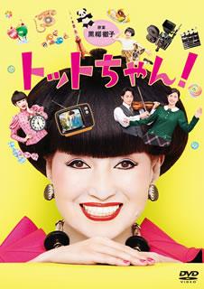 【送料無料】トットちゃん! DVD-BOX[DVD][6枚組]【D2018/3/28発売】