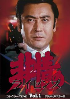【送料無料】非情のライセンス 第1シリーズ コレクターズDVD VOL.1 デジタルリマスター版[DVD][6枚組]【D2018/4/11発売】