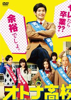 【送料無料】オトナ高校 DVD-BOX[DVD][5枚組]【D2018/3/14発売】
