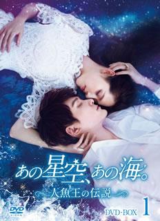 【送料無料】あの星空,あの海。~人魚王の伝説~ DVD-BOX1[DVD][8枚組]【D2018/4/4発売】