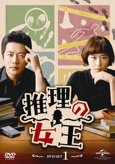 【送料無料】推理の女王 DVD-SET1[DVD][4枚組]【D2018/3/2発売】
