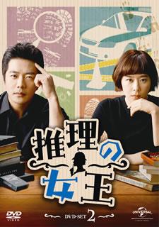 【送料無料】推理の女王 DVD-SET2[DVD][4枚組]【D2018/4/3発売】