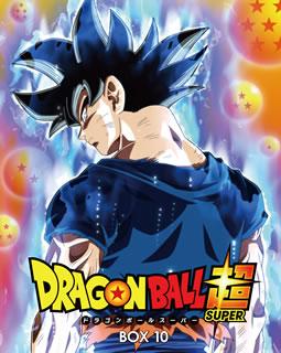 【送料無料】ドラゴンボール超 BOX10[DVD][2枚組]【D2018/4/3発売】