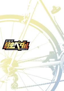 【送料無料】ドラマ 弱虫ペダル Season2 Blu-ray BOX(ブルーレイ)[5枚組]【B2018/2/28発売】