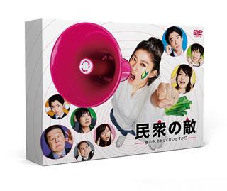 【送料無料】民衆の敵~世の中,おかしくないですか!?~ DVD-BOX[DVD][5枚組]【D2018/3/21発売】