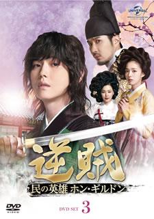 【送料無料】逆賊-民の英雄ホン・ギルドン- DVD-SET3[DVD][5枚組]【D2018/3/2発売】