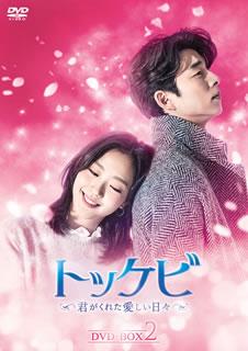【送料無料】トッケビ~君がくれた愛しい日々~ DVD-BOX2[DVD][6枚組]【D2018/3/2発売】