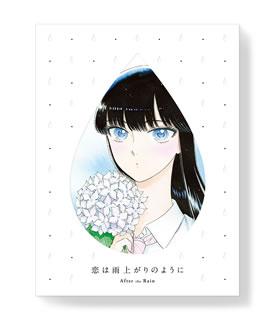 【送料無料】恋は雨上がりのように 上(ブルーレイ)[2枚組][初回出荷限定]【B2018/4/18発売】