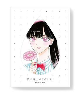 【送料無料】恋は雨上がりのように 下[DVD][2枚組][初回出荷限定]【D2018/6/27発売】