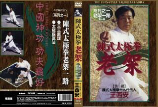 【送料無料】陳式太極拳 老架[DVD]【D2018/4/6発売】