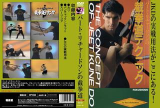 【送料無料】バート・リチャードソンの截拳道テクニック[DVD]【D2018/4/6発売】
