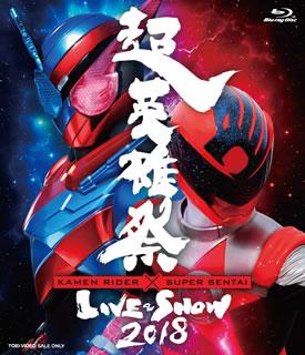 【送料無料】超英雄祭 KAMEN RIDER×SUPER SENTAI LIVE&SHOW 2018[DVD]【B2018/5/9発売】