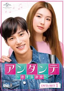 【送料無料】アンダンテ~恋する速度~ DVD-SET1[DVD][4枚組]【D2018/4/3発売】