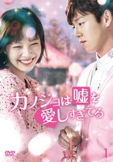 【送料無料】カノジョは嘘を愛しすぎてる DVD-BOX1[DVD][6枚組]【D2018/5/2発売】
