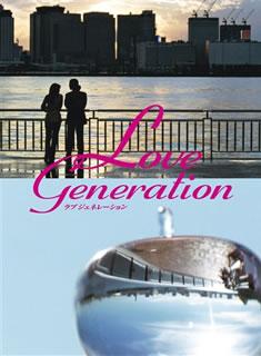 ジェネレーション 【送料無料】ラブ DVD-BOX[DVD][6枚組]【D2018/3/16発売】