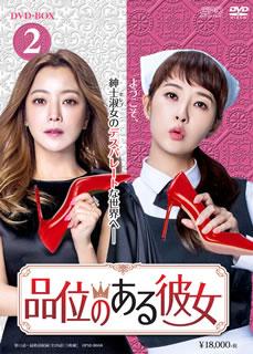 【送料無料】品位のある彼女 DVD-BOX2[DVD][5枚組]【K2018/5/2発売】
