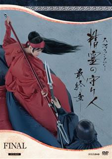 【送料無料】精霊の守り人 最終章 DVD-BOX[DVD][5枚組]【D2018/6/6発売】