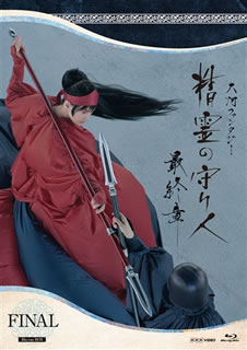 【送料無料】精霊の守り人 最終章 Blu-ray BOX(ブルーレイ)[5枚組]【B2018/6/6発売】