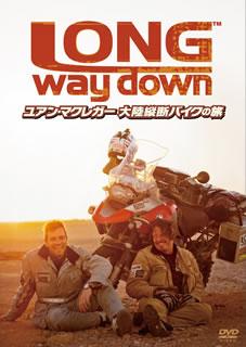ただ今クーポン発行中です 国内盤DVD ユアン マクレガー ブランド買うならブランドオフ 大陸縦断バイクの旅 Long 3枚組 23発売 2 推奨 Way Down D2018