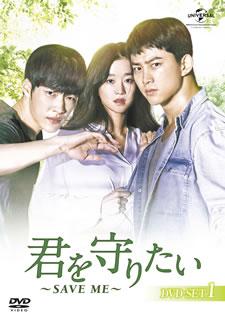 【送料無料】君を守りたい~SAVE ME~ DVD-SET1[DVD][4枚組]【D2018/5/2発売】
