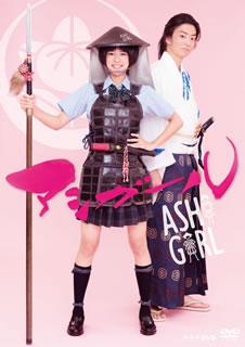 【送料無料】アシガール DVD BOX[DVD][3枚組]【D2018/6/2発売】