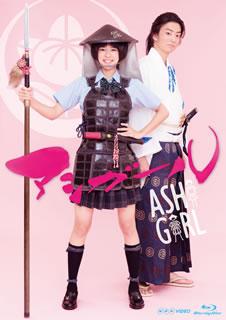 【送料無料】アシガール Blu-ray BOX(ブルーレイ)[3枚組]【B2018/6/2発売】