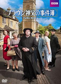 【送料無料】ブラウン神父の事件簿 DVD-BOXI[DVD][10枚組]【D2018/6/2発売】
