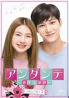 【送料無料】アンダンテ~恋する速度~ DVD-SET2[DVD][4枚組]【D2018/5/2発売】