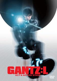 【送料無料】舞台 GANTZ:L-ACT&ACTION STAGE-〈2枚組〉[DVD][2枚組]【D2018/6/22発売】