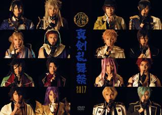 【送料無料】ミュージカル 刀剣乱舞~真剣乱舞祭2017~[DVD]【D2018/5/30発売】